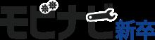 モビナビ新卒ロゴ