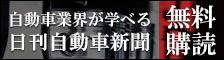 日刊自動車新聞無料購読